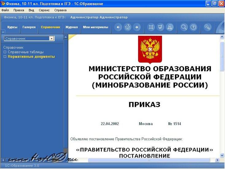 официальный сайт егэ по русскому языку 2014